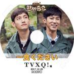 K-POP DVD/東方神起 一食ください(2017.10.25)(日本語字幕あり)/TVXQ ユンホ ユノ チャンミン マックス KPOP DVD