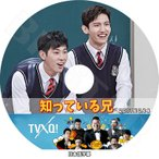 K-POP DVD/東方神起 知ってる兄(2017.10.14)(日本語字幕あり)/TVXQ ユンホ ユノ チャンミン マックス KPOP DVD