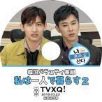 K-POP DVD/東方神起 私は一人で暮らす #2 (日本語字幕あり)/TVXQ ユンホ ユノ チャンミン マックス KPOP DVD