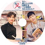 K-POP DVD/東方神起 TVXQの72時間 #1 (EP01-03)(日本語字幕あり)/TVXQ ユンホ ユノ チャンミン マックス KPOP DVD