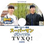 K-POP DVD/東方神起 スーパーマンが帰ってきた (2018.05.06)(日本語字幕あり)/TVXQ ユンホ ユノ チャンミン マックス KPOP DVD
