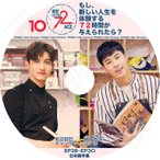 K-POP DVD/東方神起 TVXQの72時間 #10 (EP028-30)(日本語字幕あり)/TVXQ ユンホ ユノ チャンミン マックス KPOP DVD