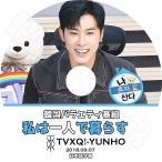 K-POP DVD/東方神起 ユンホ 私は一人で暮らす(2018.09.07)(日本語字幕あり)/TVXQ ユンホ ユノ YunHo KPOP DVD
