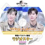 K-POP DVD/東方神起 ユンホ ラジオスター(2019.01.23)(日本語字幕あり)/TVXQ ユンホ ユノ YunHo KPOP DVD画像