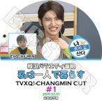 K-POP DVD/東方神起 チャンミン 私は一人で暮らす#1(2019.02.01) チャンミン CUT(日本語字幕あり)/TVXQ  CHANG MIN マックス EXO XIUMIN
