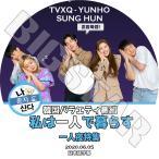 K-POP DVD/ 東方神起 ユンホ 2020 私は一人で暮らす(2020.06.05) ソンフン(日本語字幕あり)/ TVXQ ユンホ ユノ YunHo SUNG HOON KPOP DVD