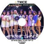 K-POP DVD/TWICE 2018 GLOBAL V LIVE TOP 10 (2018.02.06)(日本語字幕あり)/TWICE ナヨン ツウィ モモ サナ ミナ ジヒョ ダヒョン ジョンヨン チェヨン