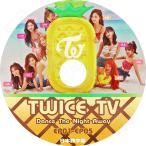 K-POP DVD/TWICE TV Dance The Night Away EP01-05 (日本語字幕あり)/トワイス ナヨン ツウィ モモ サナ ミナ ジヒョ ダヒョン ジョンヨン チェヨン