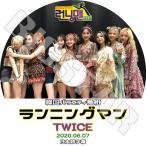 K-POP DVD/ TWICE 2020 ランニングマン(2020.06.07)(日本語字幕あり)/ トゥワイス ナヨン ツウィ モモ サナ ミナ ジヒョ ダヒョン ジョンヨン チェヨン KPOP DVD