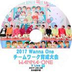 K-POP DVD/Wanna One 2017 チームワーク育成大会 (2017.08.08)(日本語字幕あり)/ワナワン ダニエル デフィ ソンウ グァンリン ミニョン ジニョン ソンウン..