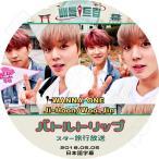 K-POP DVD��Wanna One �Хȥ�ȥ�å�(2018.05.05) ���ե� ������(���ܸ���뤢��)����ʥ�� Ji Hoon Woo Jin KPOP DVD