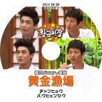 K-POP DVD/黄金漁場 パクヒョンシク チャンヒョク (2013.08.08)(日本語字幕あり)/ZE:A ゼア Park HyungSik Jang Hyuk DVD
