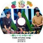 K-POP DVD/ZE:A ヒーリングキャンプ(2015.08.10)(日本語字幕あり)/ZE:A ゼア パクヒョンシク イムシワン ファングァンヒ DVD