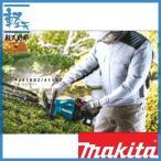 マキタ 充電式ファンジャケット フード付モデル FJ411DZ