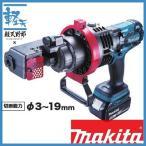 マキタ 充電式鉄筋カッタ(携帯油圧式) 18V(6.0Ah)SC192DRG セット品 切断能力φ3〜19mm