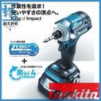 マキタ 充電式インパクトドライバー TD171DRGX 18V(6.0Ah)セット品