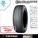 新品1本 スタッドレスタイヤ 225/60R18 100Q ヨコハマ アイスガードSUV G075 18インチ