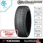 新品1本 スタッドレスタイヤ 165/65R15 ヨコハマ アイスガード5プラス iG50plus 15インチ