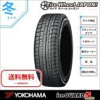 新品4本セット スタッドレスタイヤ 185/60R15 ヨコハマ アイスガード5プラス iG50plus 15インチ
