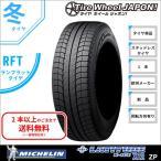 新品1本 ランフラット スタッドレスタイヤ 255/50R19 ミシュラン ラティチュード X-ICE XI2 ZP 19インチ