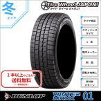 新品1本 スタッドレスタイヤ 165/65R14 ダンロップ ウインターマックス01 WM01 14インチ