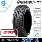 新品4本セット スタッドレスタイヤ 185/65R15 ダンロップ ウインターマックス01 WM01 15インチ