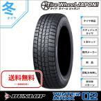 新品4本セット スタッドレスタイヤ 185/65R15 88Q ダンロップ ウインターマックス WM02 15インチ