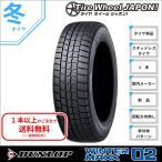 新品1本 スタッドレスタイヤ 205/55R16 91Q ダンロップ ウインターマックス WM02 16インチ