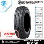 DUNLOP ダンロップ  WINTER MAXX ウインターマックス SV01 165 80R14 4981160933543