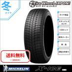 新品4本セット スタッドレスタイヤ 185/60R15 ミシュラン X-ICE XI3 15インチ