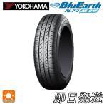 165/70R14 81S ヨコハマ ブルーアース AE-01F YOKOHAMA BluEarth AE-01F サマータイヤ 新品1本