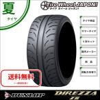 新品4本セット 165/55R14 72V ダンロップ ディレッツァ Z3 サマータイヤ