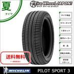 新品4本セット 245/40ZR17 91Y ミシュラン パイロットスポーツ3 PS3 サマータイヤ  245/40R17 国産車 輸入車