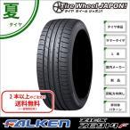 2本以上の注文で送料無料 低燃費タイヤ 静粛性 日本製