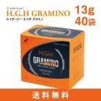 数量限定セール グラントイーワンズ H.G.H グラミノ 送料無料 13g×40包