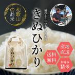 米 和歌山県産 赤津直基さんのキヌヒカリ 5kg 10kg 30kg 白米から分づきまで美しくおいしい精米 送料無料
