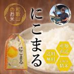 米 和歌山県産 赤津直基さんのにこまる 5kg 10kg 30kg 白米から分づきまで美しくおいしい精米 送料無料