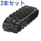 コンバイン用ゴムクローラ330*34*79【 2本セット】|11/28入荷予定|現在他社製対応|SRJ5/AR211/AR213/AR216/R1-11AWSK/R1-111