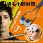 美顔器/ゲルマローラー/ゲルマニウム ローラー/小顔 ローラー
