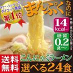 ショッピングダイエット ダイエット ダイエット食品 満腹  糖質制限 こんにゃくラーメン こんにゃく麺 低糖質 グルテンフリー 麺 ラーメン 24食