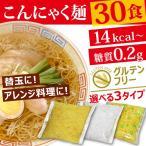 ダイエット食品 満腹 こんにゃく麺 こんにゃくラーメン 低糖質 グルテンフリー 替玉 替え玉 30食