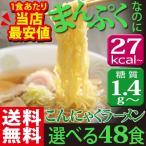 こんにゃく麺 満腹 ダイエット食品 こんにゃく ラーメン 低糖質 グルテンフリー 麺 48食