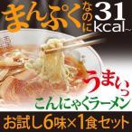 こんにゃく麺 こんにゃくラーメン ダイエット食品 満腹 低糖質 221000-66