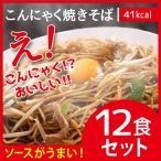 ショッピングダイエット 蒟蒻焼きそば/こんにゃくラーメン/こんにゃく焼きそば/低糖質 221002-12