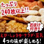 おからせんべい匠/低カロリー/濃いお味/ダイエット食品/お菓子
