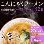 ショッピングダイエット ハーフオーダーメイド12食/ダイエット食品/こんにゃくラーメン/蒟蒻ラーメン/低糖質/グルテンフリー 麺