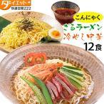 ダイエット食品 こんにゃくラーメン シリーズ 冷やし中華 ごまだれ しょうゆ 低糖質  221018-12