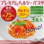ダイエット食品 満腹 パスタ なにこれヘルシーパスタ こんにゃく麺 低糖質 グルテンフリー PREMIUM DIET PASTA 221021-10