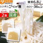 ダイエット食品 こんにゃく パスタ こんにゃく麺 低糖質 糖質制限 プレミアムヘルシーパスタ 麺のみ お試し2食