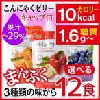 ショッピングダイエット 驚きの10キロカロリー こんにゃくゼリー 12食 ダイエット食品  低糖質 糖質制限 ダイエット